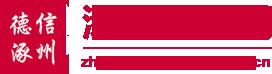 涿州文明網logo.png